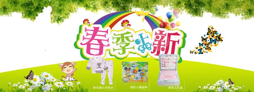 淘宝童装春季上新促销海报设计psd素材