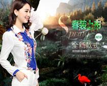 淘宝女士款式春季促销海报设计PSD素材