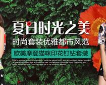 淘宝时尚套装夏季促销海报设计PSD素材