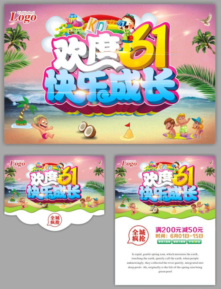 欢乐61儿童节活动宣传海报设计矢量素材