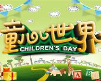 童心世界儿童节海报设计矢量素材