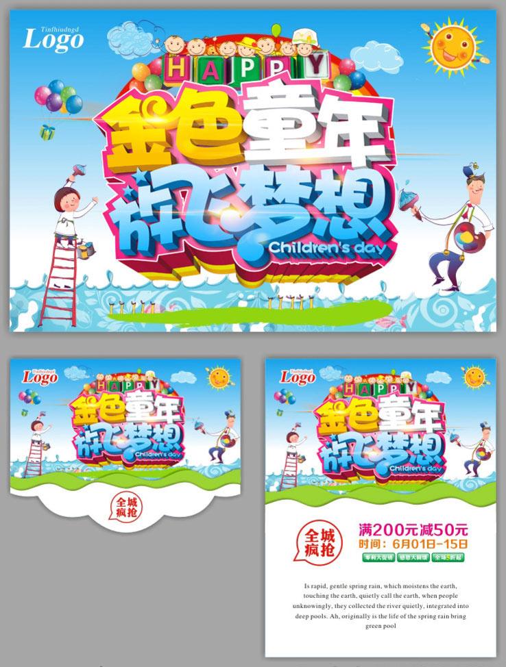 金色童年61儿童节海报设计矢量素材