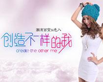 淘宝无袖女装促销海报设计PSD素材