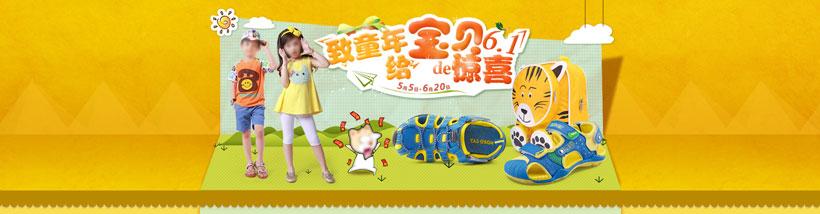 淘宝童装童鞋61促销海报设计psd素材
