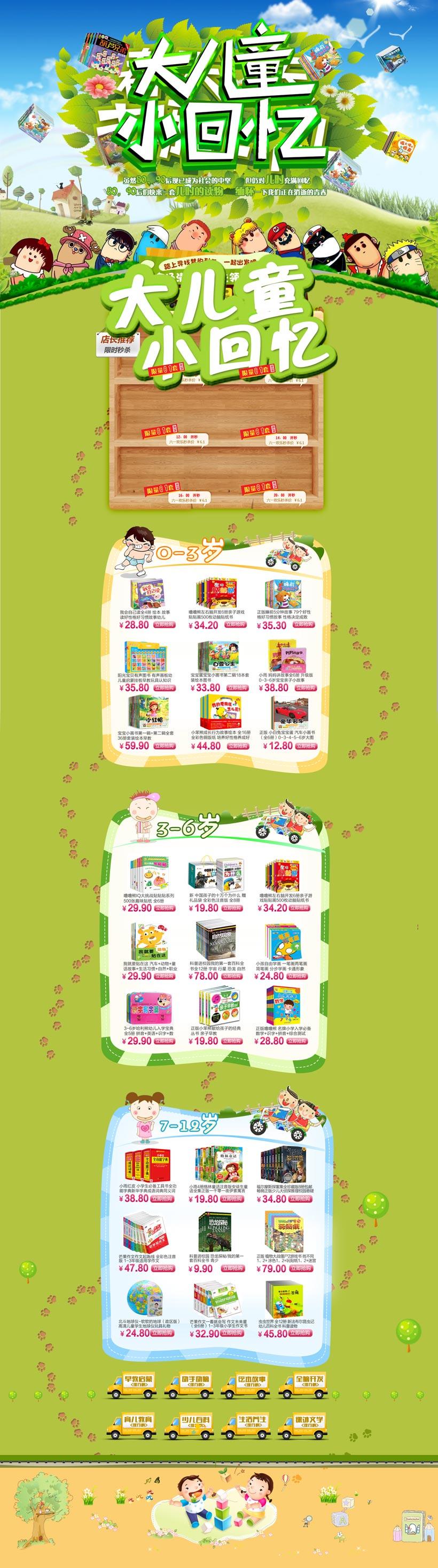 淘寶兒童書籍61兒童節頁面設計psd素材