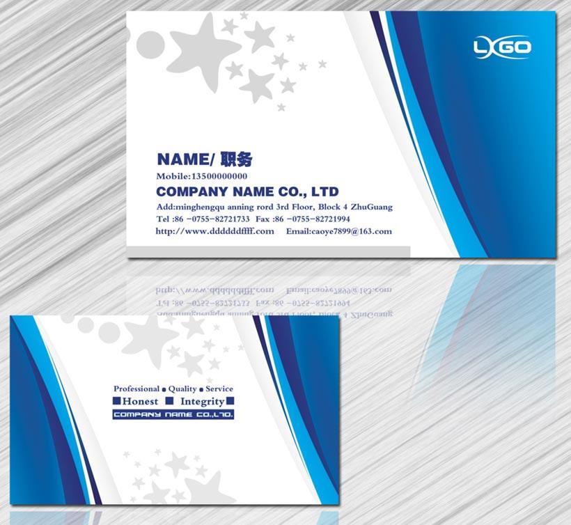 蓝色科技企业名片卡片设计PSD素材