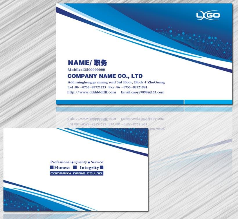 動感藍色企業名片設計PSD素材