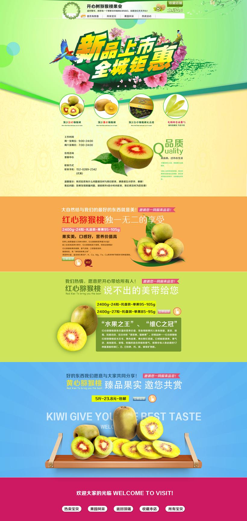淘寶水果促銷頁面設計psd素材