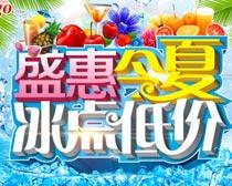 盛惠今夏购物促销海报设计矢量素材