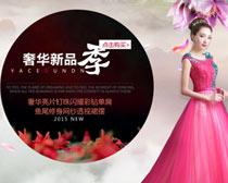 淘宝时尚婚纱促销海报设计PSD素材
