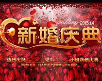 新婚庆典婚庆海报设计PSD素材