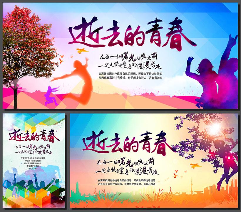 爱图首页 psd素材 广告海报 纪念青春 青春不毕业 青春海报 青春励志