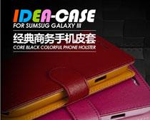 淘宝手机套详细页面设计PSD素材