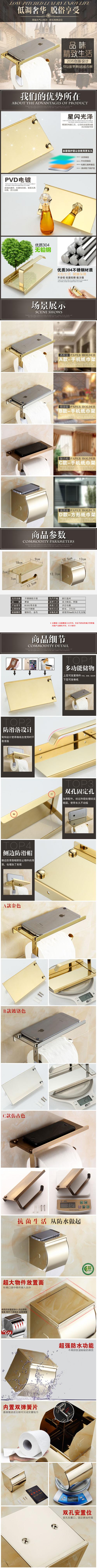 淘宝纸巾盒详情页面设计PSD素材