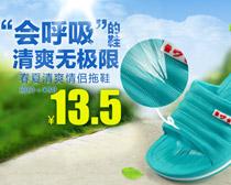 淘宝凉拖鞋促销页面设计PSD素材