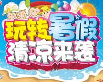 玩转暑假清凉夏季促销海报设计时时彩平台娱乐