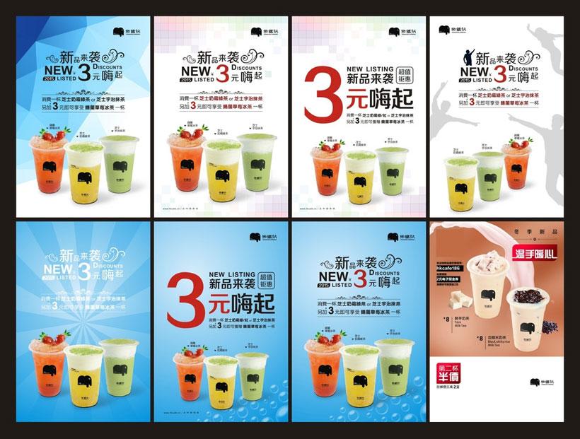 饮品奶茶宣传海报设计矢量素材