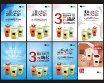 飲品奶茶宣傳海報設計矢量素材