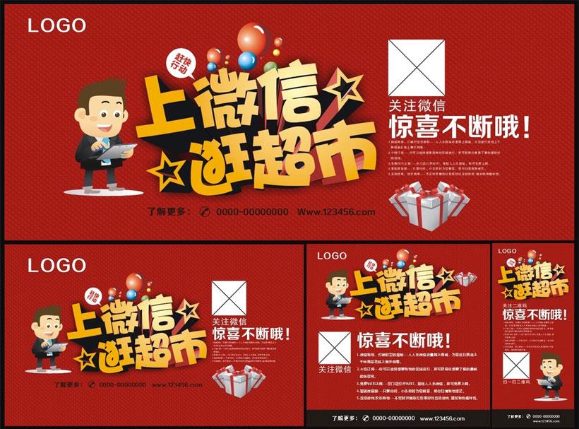 微信购物宣传海报设计矢量素材