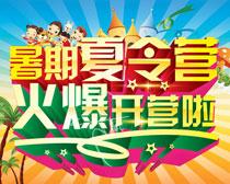 暑假夏令营广告海报设计矢量素材