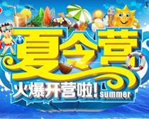 夏令营宣传海报设计矢量素材