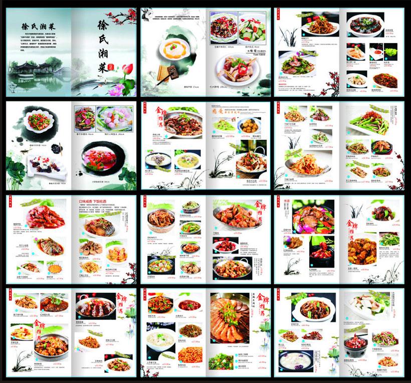 中餐厅菜谱画册设计时时彩平台娱乐