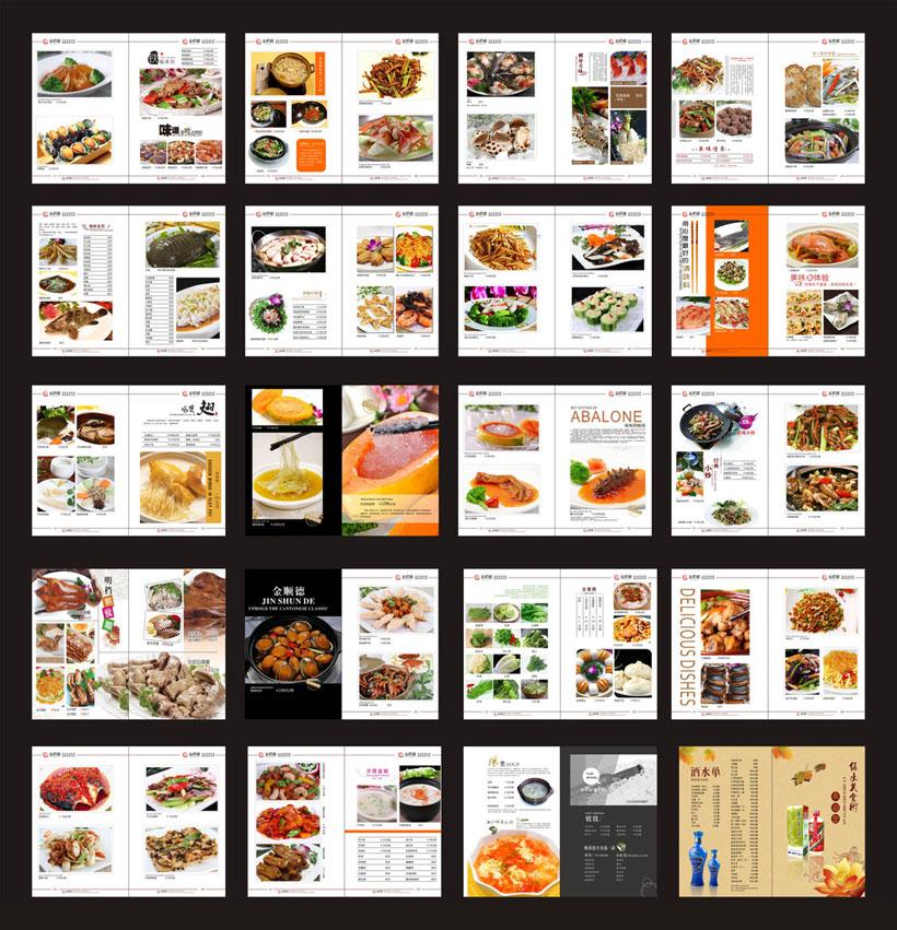 饭店菜谱画册设计时时彩平台娱乐