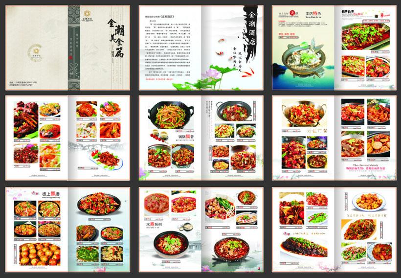 高档湘菜菜单画册设计时时彩平台娱乐