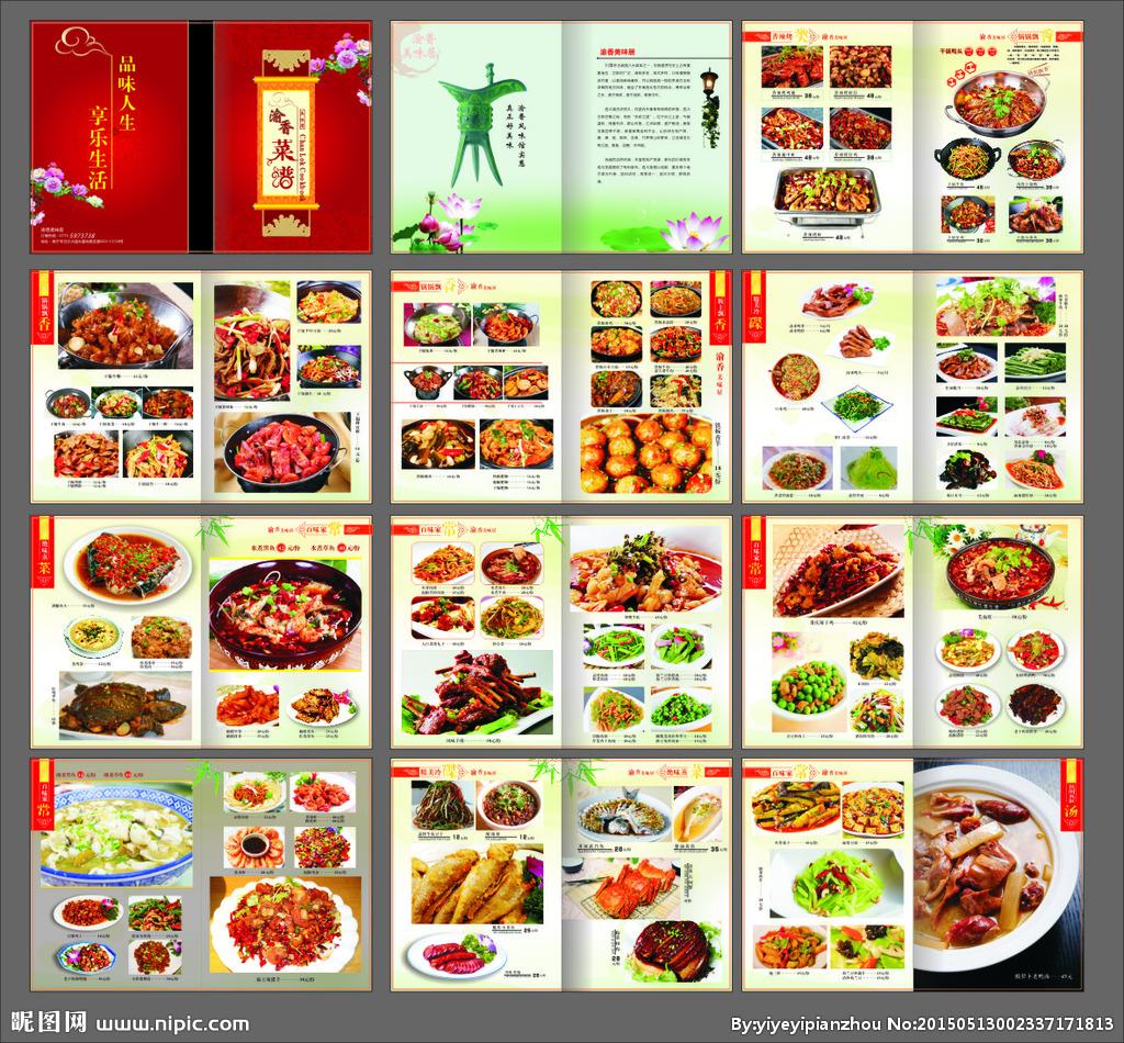 精致菜谱菜单画册设计时时彩平台娱乐