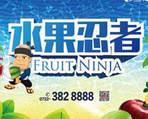 夏季水果促销海报设计矢量素材