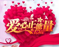 传递爱心婚庆海报背景设计PSD素材