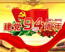 建党94周年海报设计PSD素材