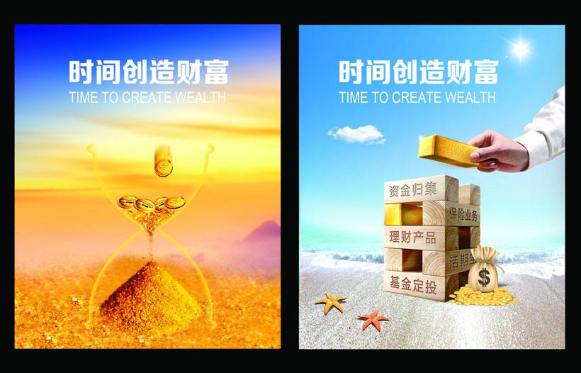 理财银行招商基金公司文化金融公司理财公司展板模板