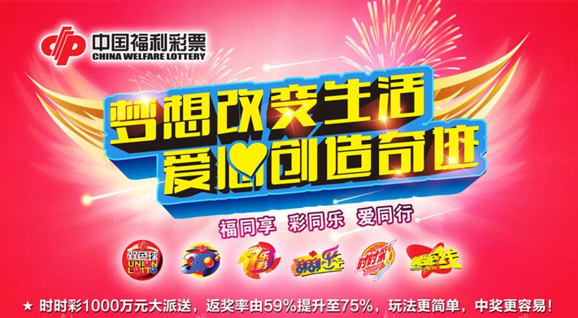 浙江福利彩票网6+1_福利彩票宣传海报设计psd素材