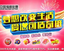 福利彩票宣传海报设计PSD素材