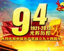 建党94周年光辉历程宣传展板设计PSD素材