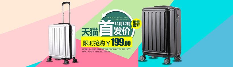 淘宝天猫旅行箱促销海报设计psd素材