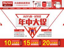 淘宝2015年中大促页面设计时时彩投注平台