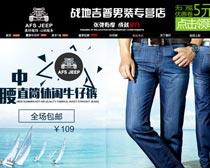 淘宝男士牛仔裤促销页面设计PSD素材