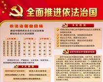 法制宣传展板PSD素材