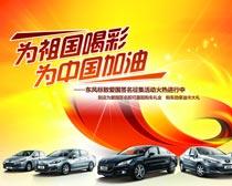 汽车促销广告海报设计PSD素材