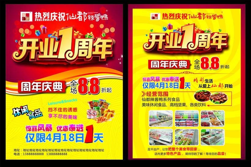 小吃店周年庆典宣传海报设计矢量素材图片