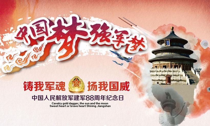 中国梦强国梦建军节海报设计psd素材