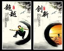 中国风团队合作展板设计PSD素材
