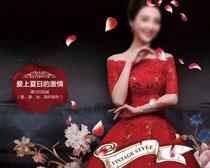 淘宝复古婚纱女装促销海报设计PSD素材