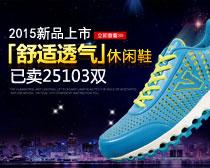 淘宝透气休闲鞋运动鞋促销海报设计PSD素材