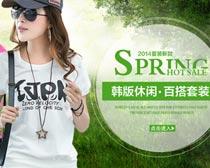 淘宝韩版女装套装促销海报设计PSD素材