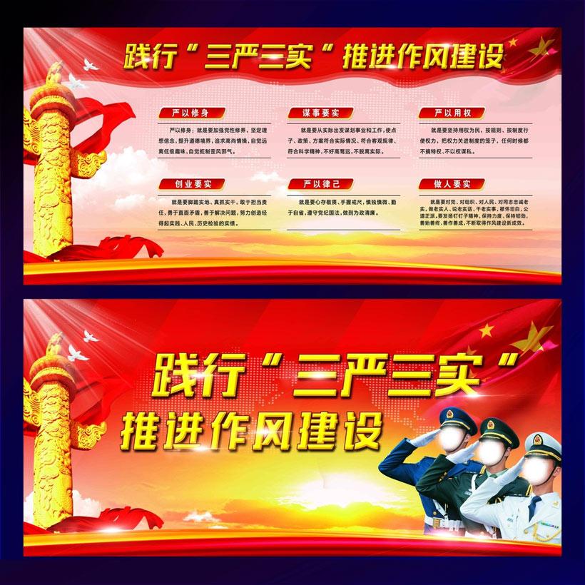 部队文化宣传展板设计psd素材