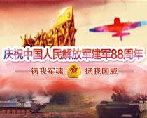 建军88周年海报PSD素材