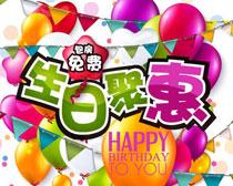 生日聚惠促销海报设计矢量素材